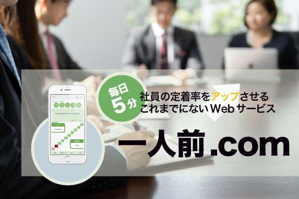1人前.com